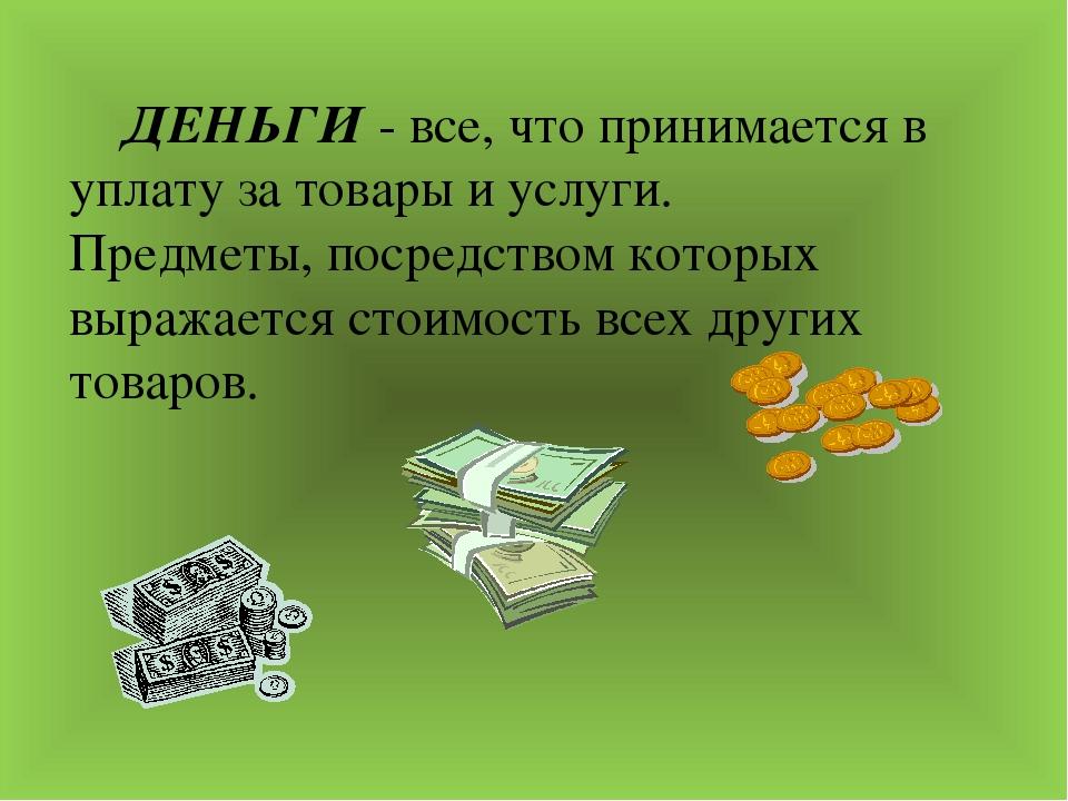 приказа сообщение о деньгах с картинками январе греция встретит