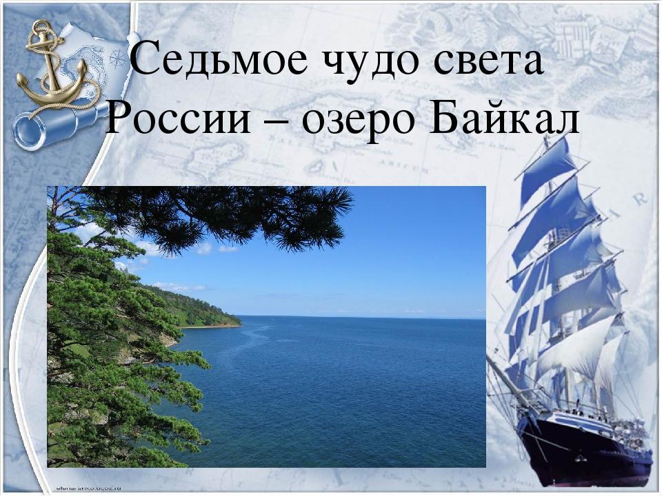 Озеро байкал чудо света