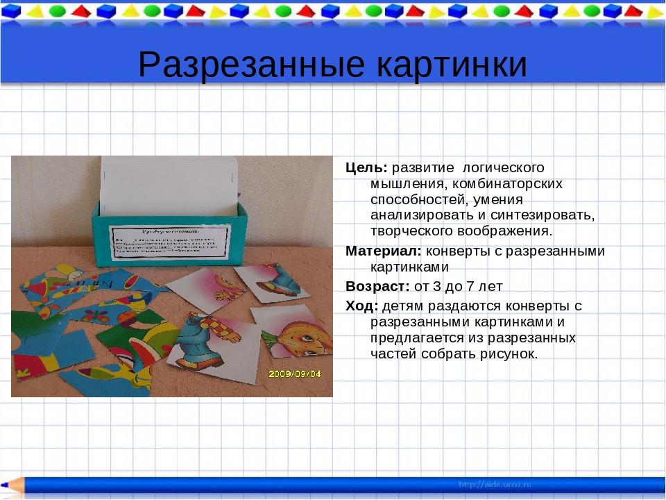 Разрезные картинки цель для дошкольников