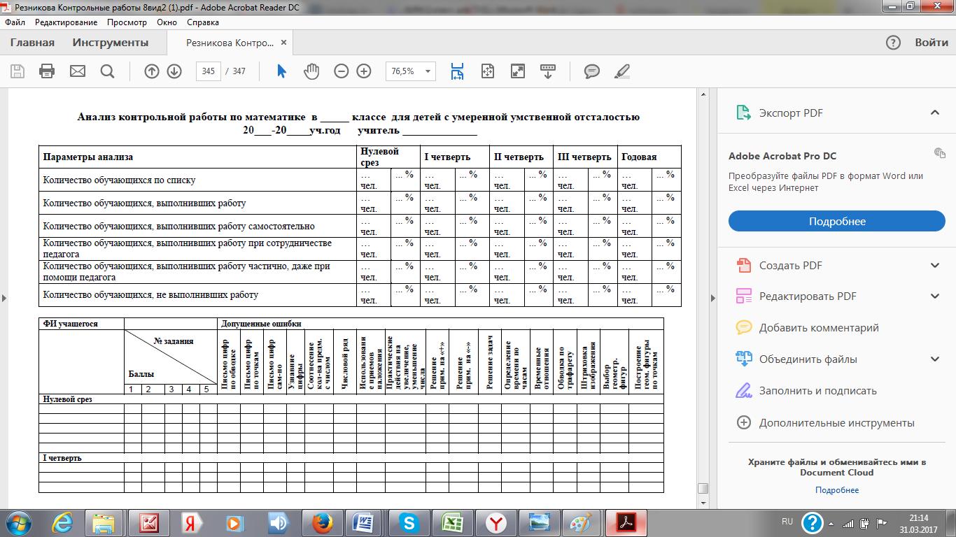 Анализ контрольной работы схема фото 134