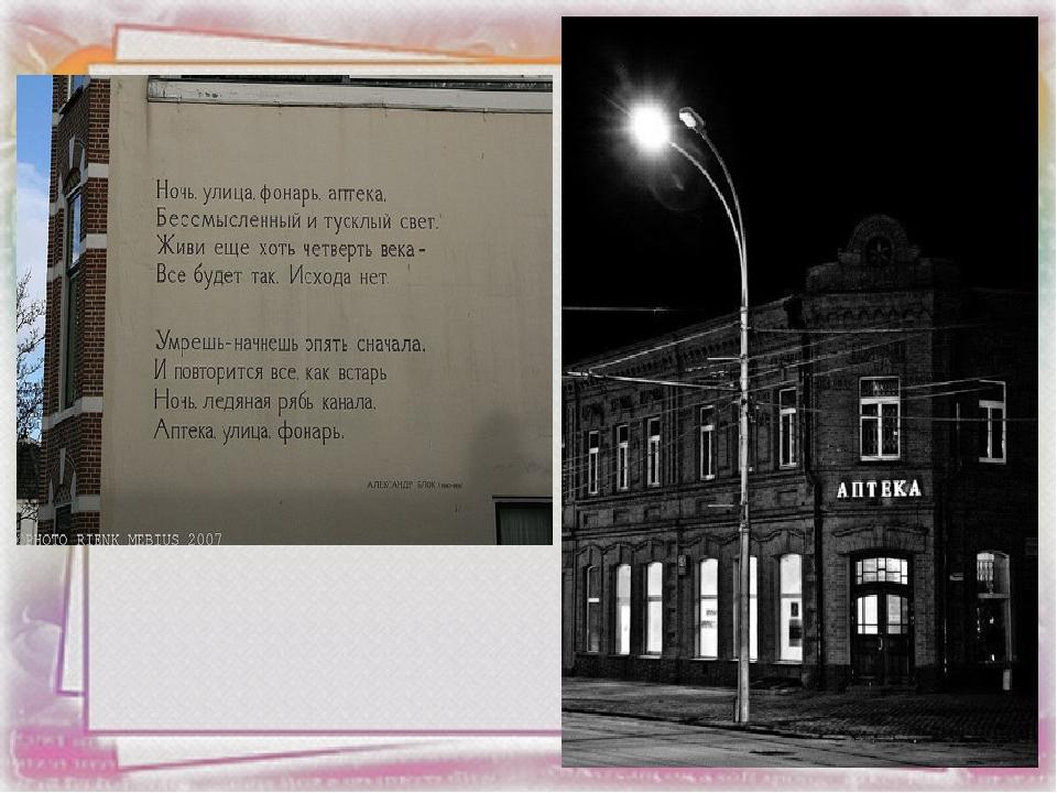 Днем, аптека улица фонарь открытки