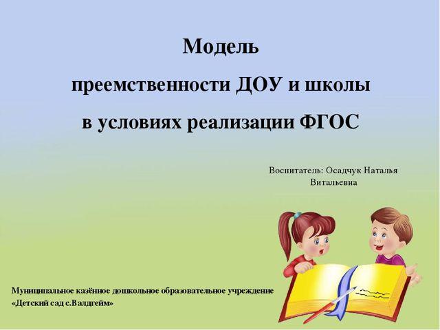 Фгос дошкольного образования девушка модель работы я из за девушки пошел на вторую работу