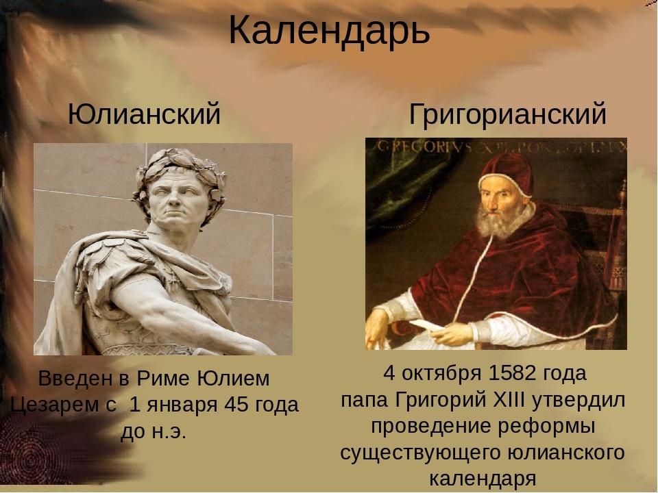 Фото юлианский и григорианский календари