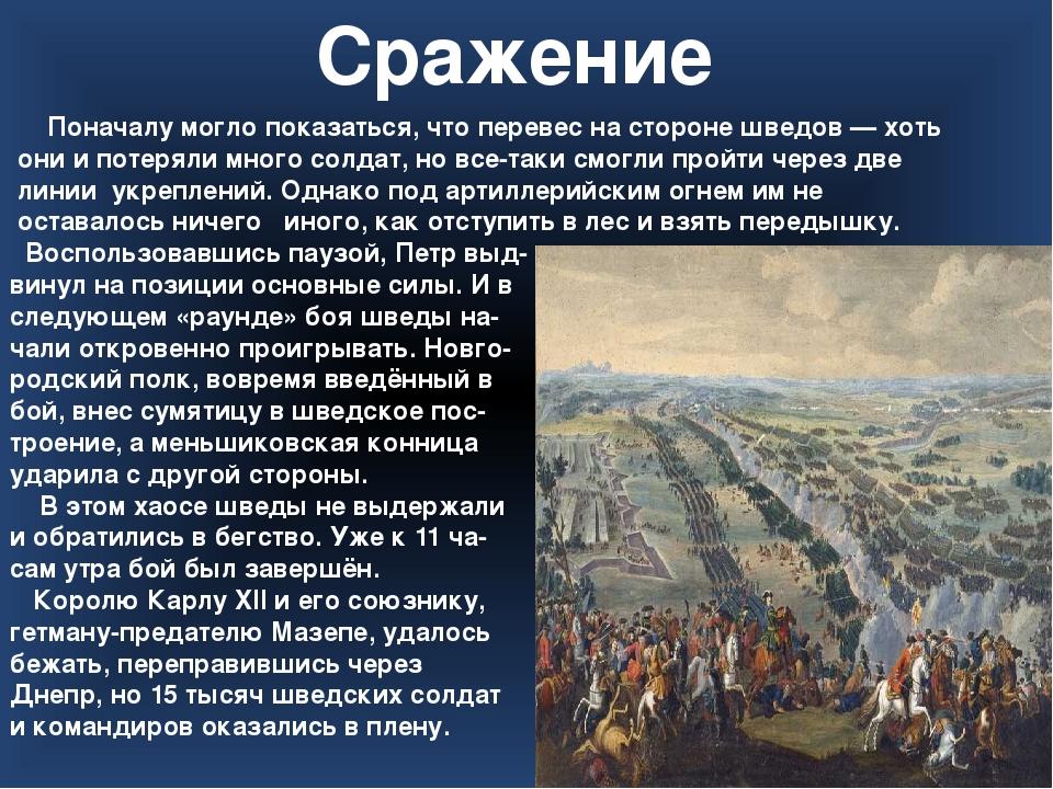 Полтавская битва картинки для презентации