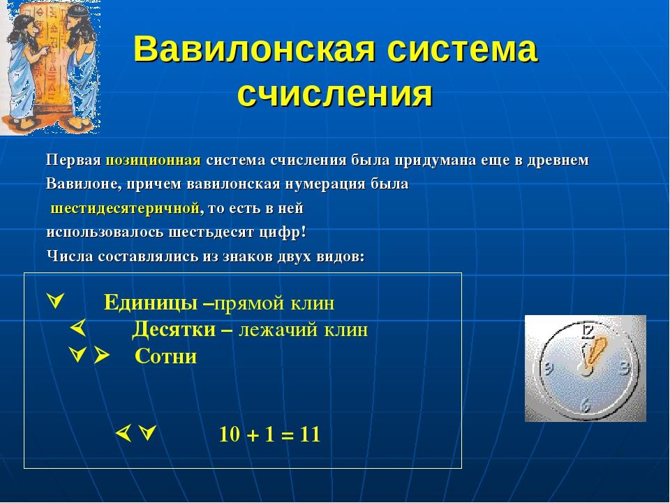картинки вавилонской системы счисления человек фамилией богоявленский
