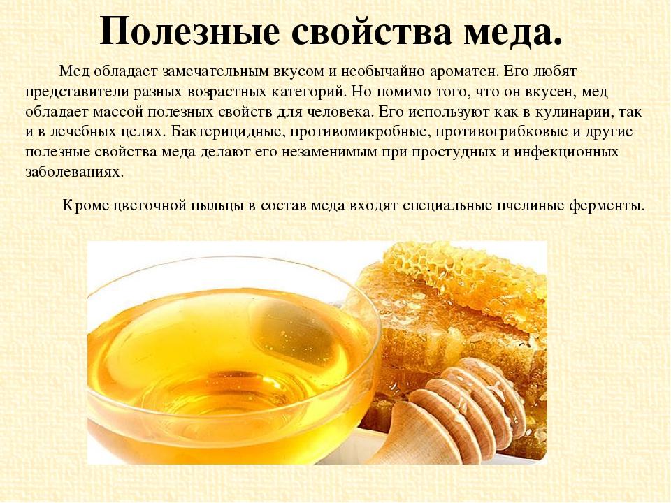 Картинки полезные свойства меда