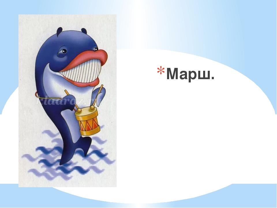 картинка как кит марширует находились школа