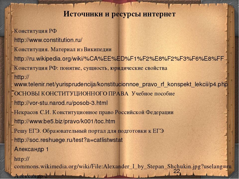 moya-podruga-shpargalki-federativnoe-ustroystvo-rf-konstitutsiey