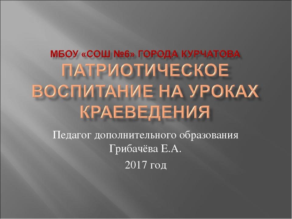 Педагог дополнительного образования Грибачёва Е.А. 2017 год