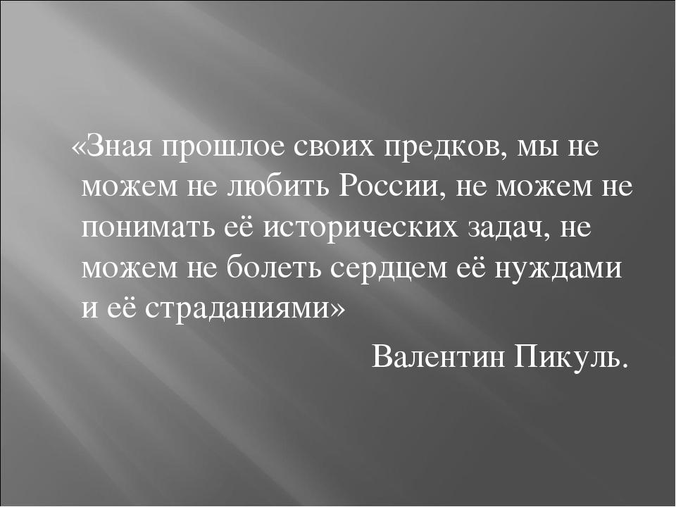 «Зная прошлое своих предков, мы не можем не любить России, не можем не поним...