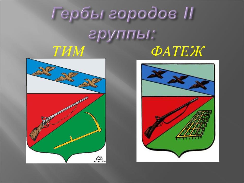 ТИМ ФАТЕЖ