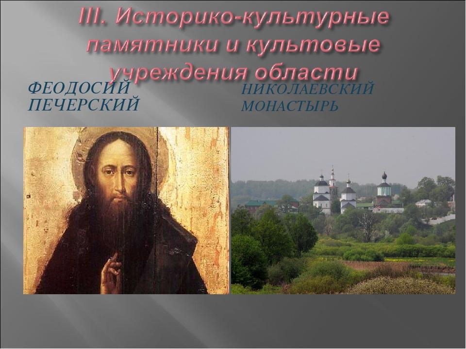 ФЕОДОСИЙ ПЕЧЕРСКИЙ НИКОЛАЕВСКИЙ МОНАСТЫРЬ
