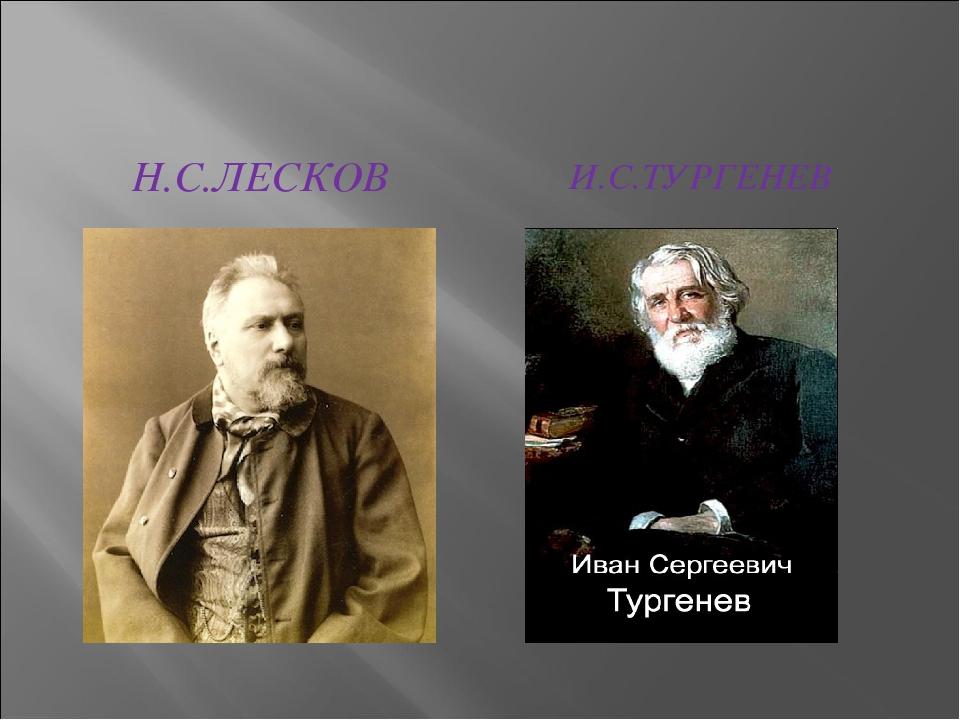 Н.С.ЛЕСКОВ И.С.ТУРГЕНЕВ