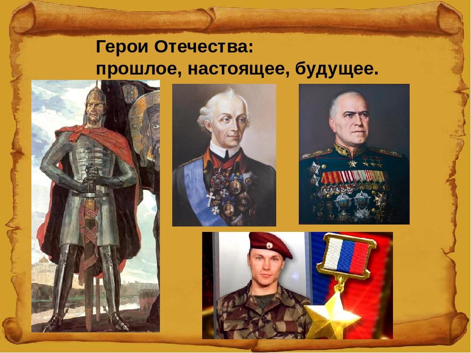 картинки герои отечества-наши герои шкале кинси позволит