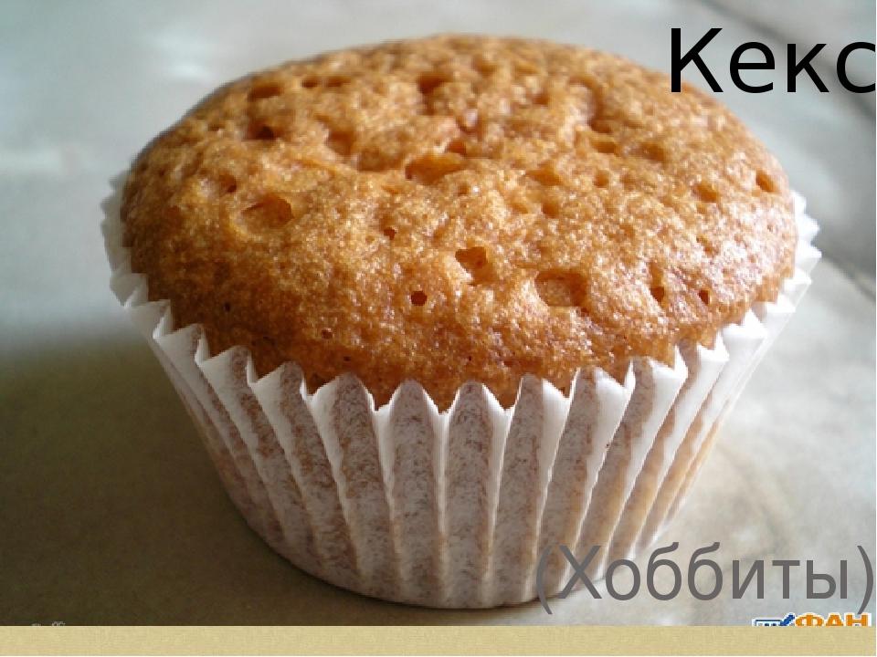 Кексы  рецепты с фото на Поварру 581 рецепт кексов