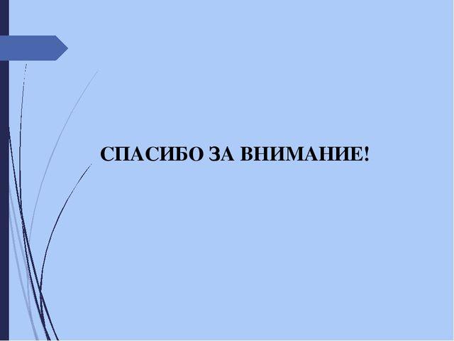 Презентация к дипломной работе Формирование коммуникативных  СПАСИБО ЗА ВНИМАНИЕ