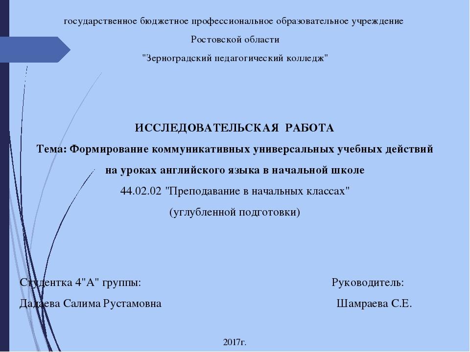 Презентация к дипломной работе Формирование коммуникативных  слайда 1 государственное бюджетное профессиональное образовательное учреждение Ростовс