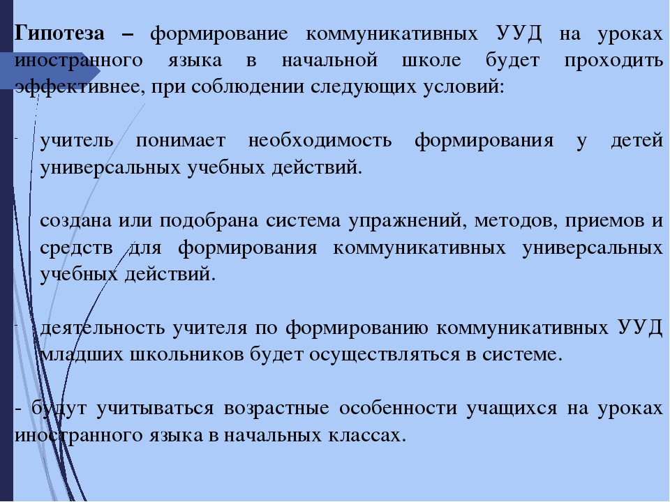 Презентация к дипломной работе Формирование коммуникативных  слайда 2 Гипотеза формирование коммуникативных УУД на уроках иностранного языка в на
