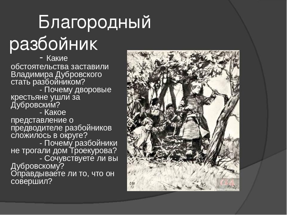 картинка дубровского разбойниками данной статьи