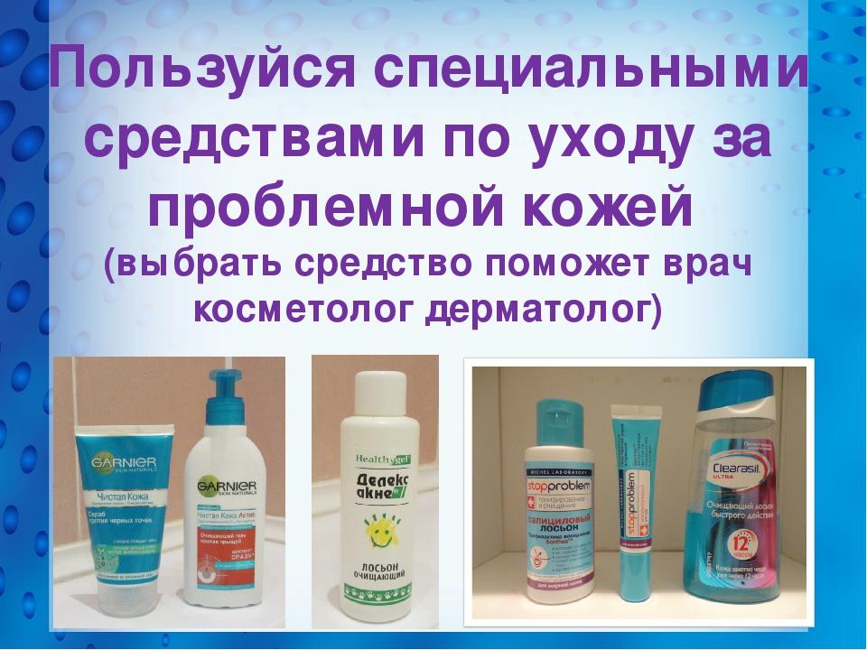 Средства по уходу за проблемной кожей лица