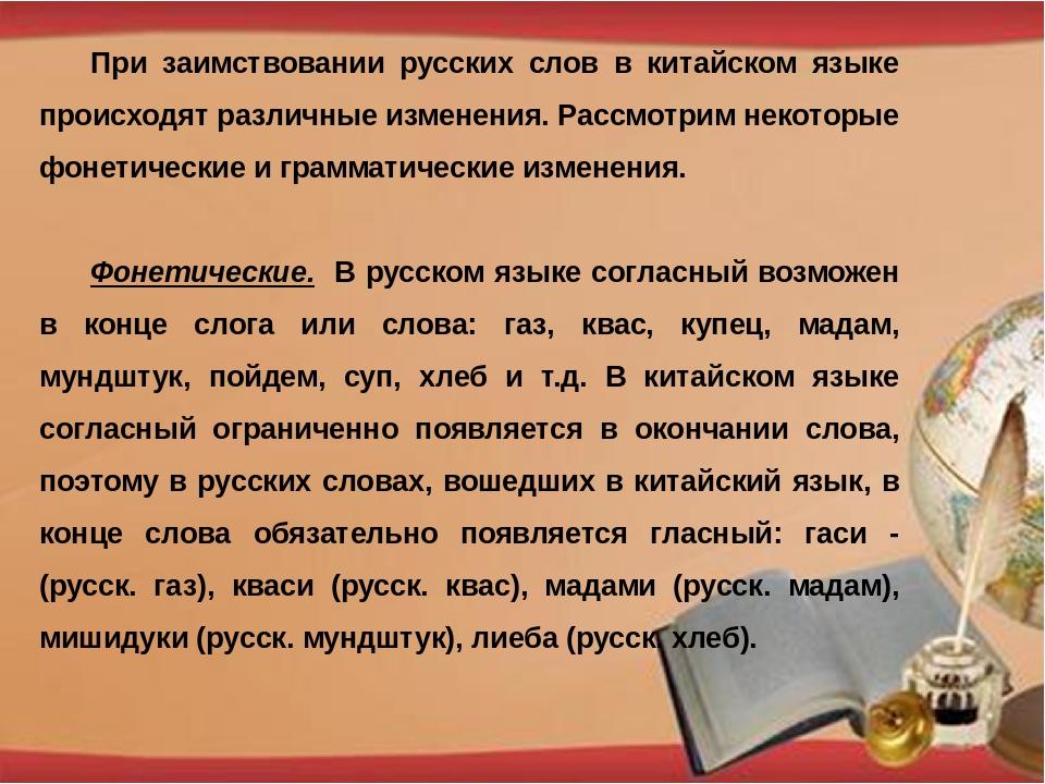 При заимствовании русских слов в китайском языке происходят различные измене...