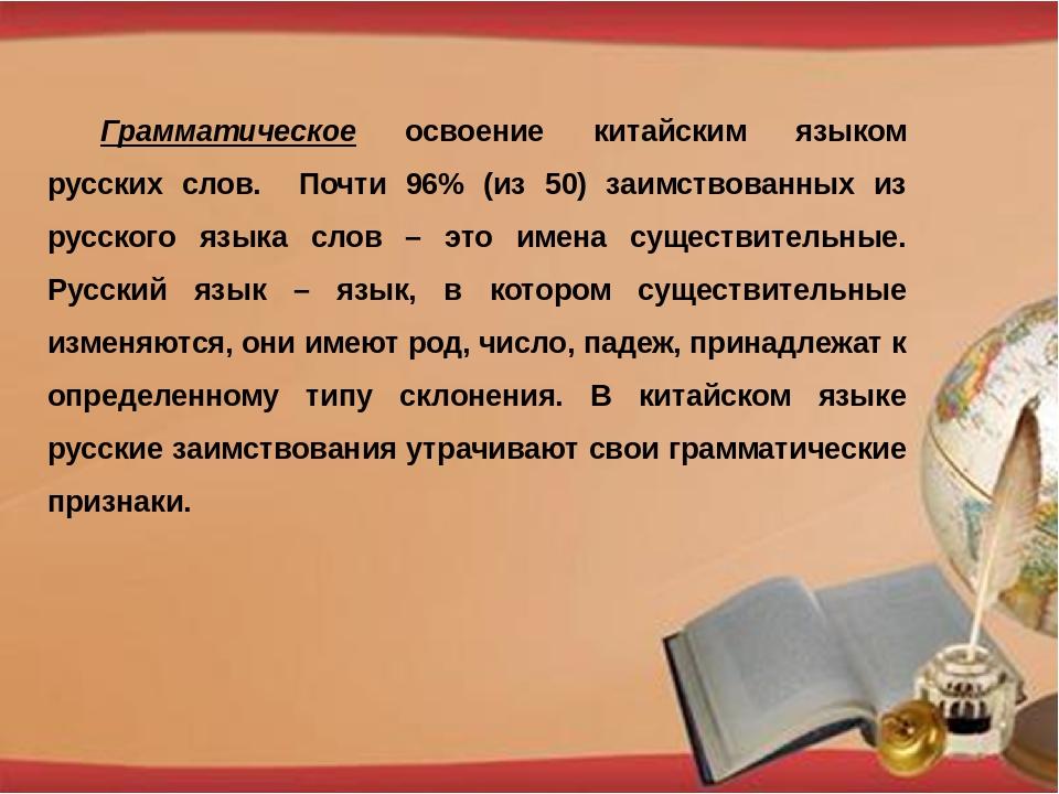Грамматическое освоение китайским языком русских слов. Почти 96% (из 50) заим...