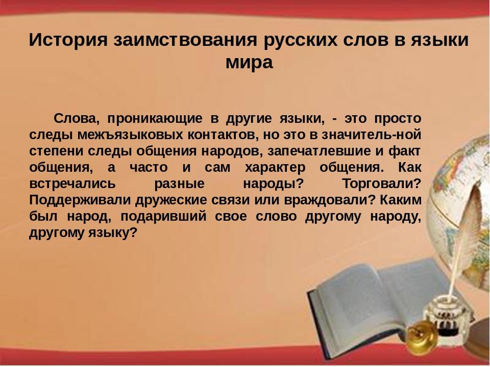 История заимствования русских слов в языки мира Слова, проникающие в другие...