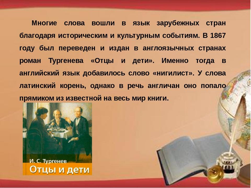 Многие слова вошли в язык зарубежных стран благодаря историческим и культурн...