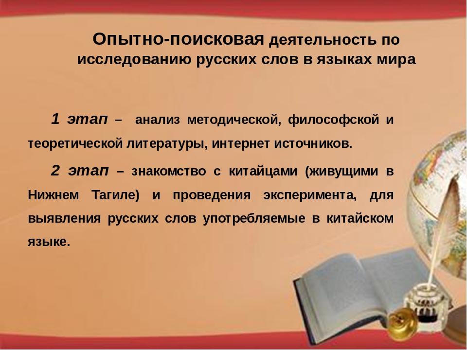 Опытно-поисковая деятельность по исследованию русских слов в языках мира 1 э...