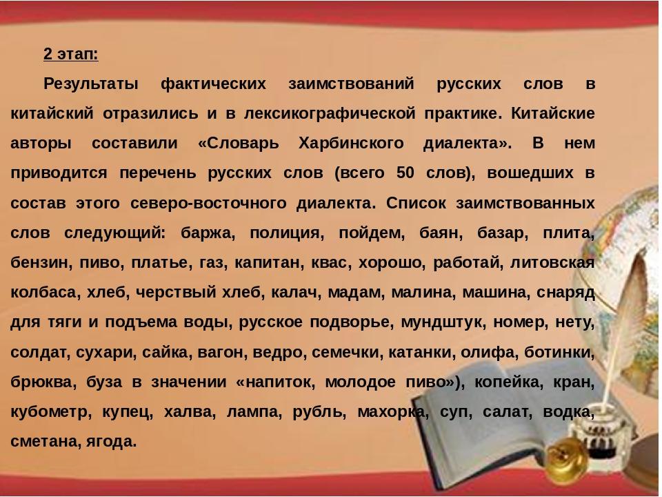2 этап: Результаты фактических заимствований русских слов в китайский отрази...