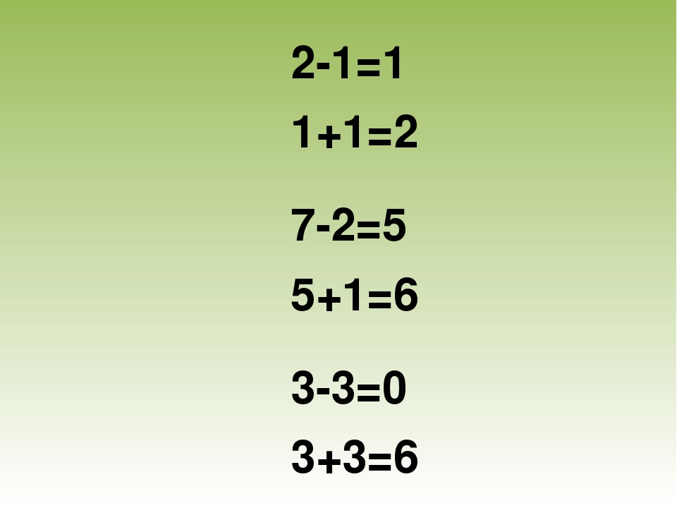 2-1=1 7-2=5 3-3=0 1+1=2 5+1=6 3+3=6