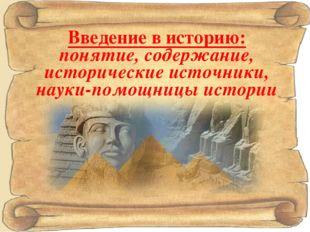 Введение в историю: понятие, содержание, исторические источники, науки-помощн