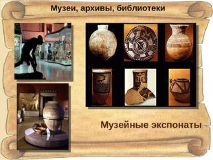 Музеи, архивы, библиотеки Музейные экспонаты