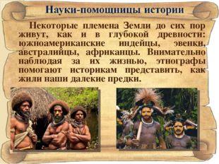 Некоторые племена Земли до сих пор живут, как и в глубокой древности: южноам