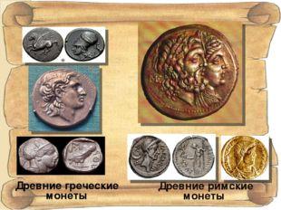 Древние римские монеты Древние греческие монеты