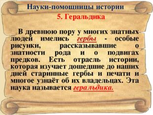5. Геральдика В древнюю пору у многих знатных людей имелись гербы - особые р