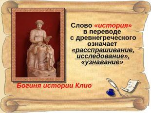 Богиня истории Клио Слово «история» в переводе с древнегреческого означает «р