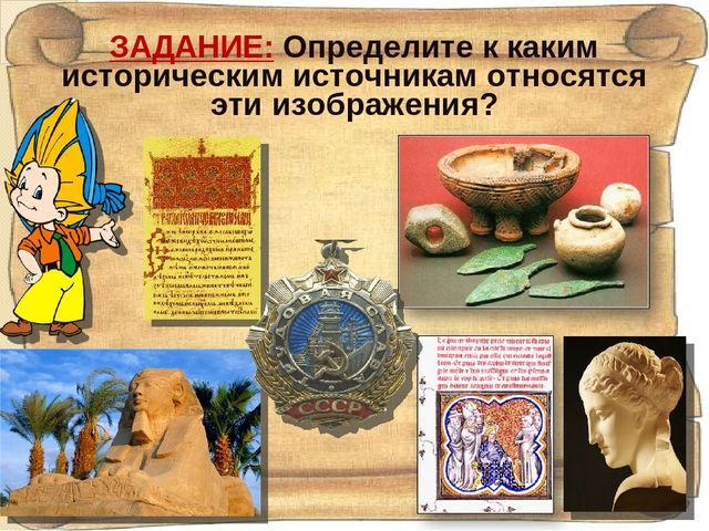 ЗАДАНИЕ: Определите к каким историческим источникам относятся эти изображения?