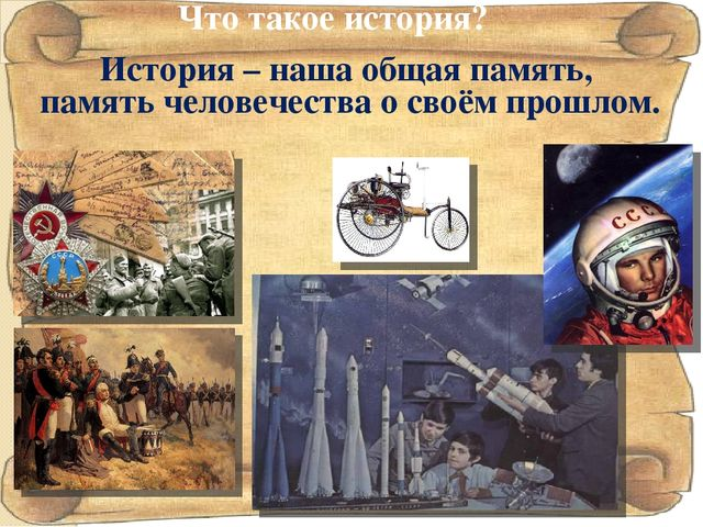 История – наша общая память, память человечества о своём прошлом. Что такое и...