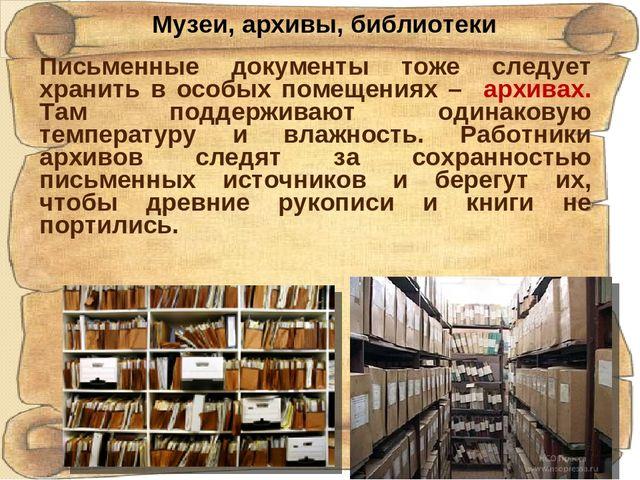 Музеи, архивы, библиотеки Письменные документы тоже следует хранить в особых...
