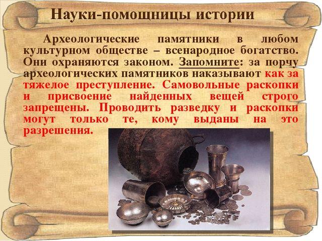 Археологические памятники в любом культурном обществе – всенародное богатство...