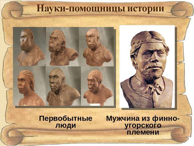 Мужчина из финно-угорского племени Первобытные люди