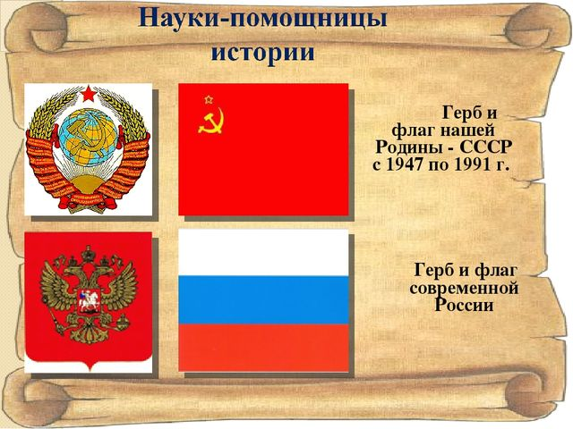Герб и флаг нашей Родины - СССР с 1947 по 1991 г. Герб и флаг со...