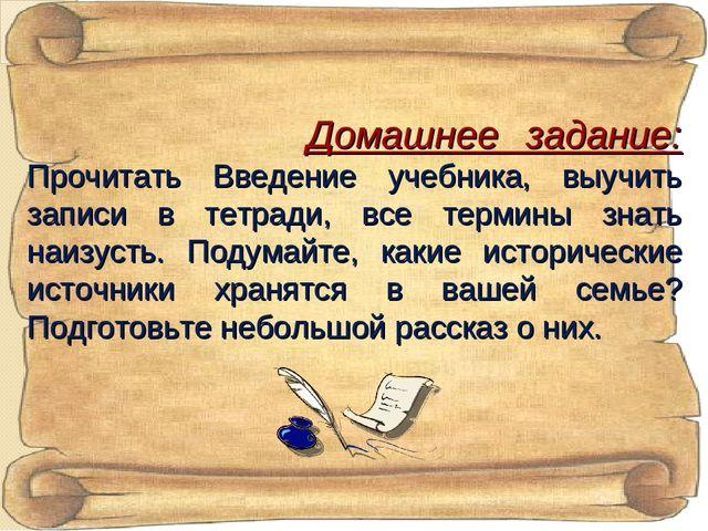 Домашнее задание: Прочитать Введение учебника, выучить записи в тетради, все...