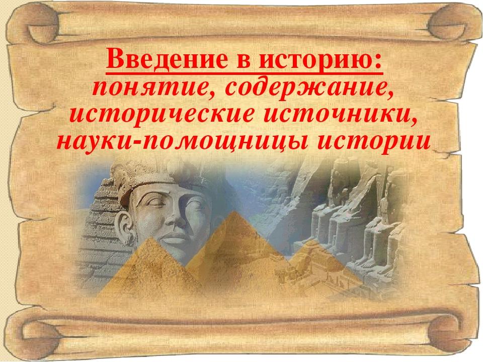 Введение в историю: понятие, содержание, исторические источники, науки-помощн...