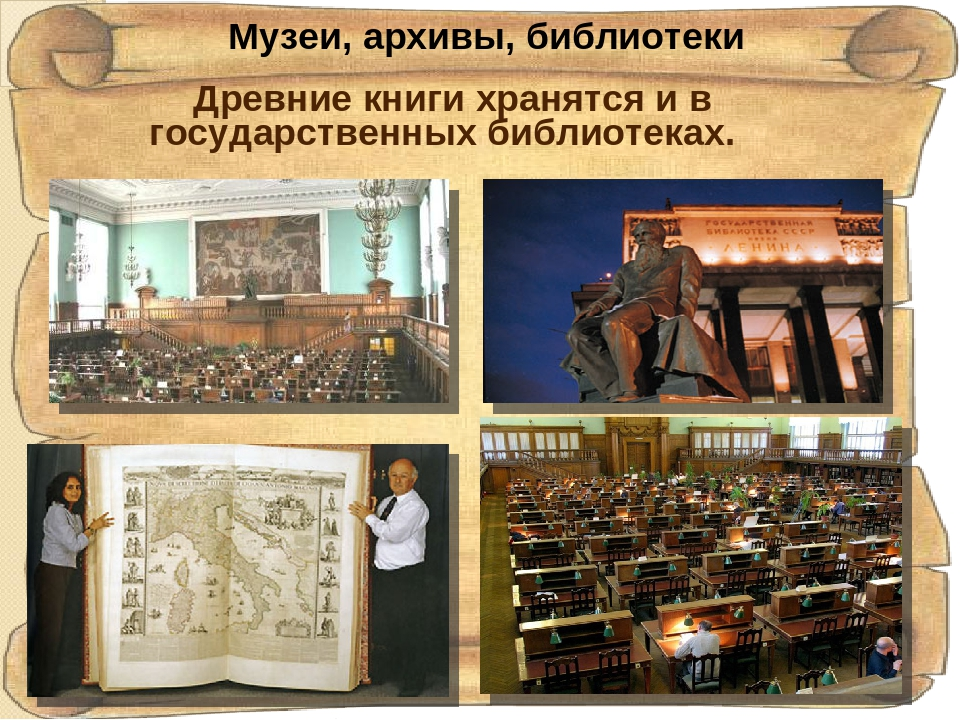 Музеи, архивы, библиотеки Древние книги хранятся и в государственных библиоте...