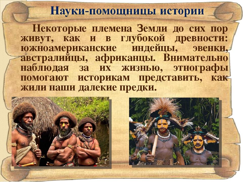Некоторые племена Земли до сих пор живут, как и в глубокой древности: южноам...