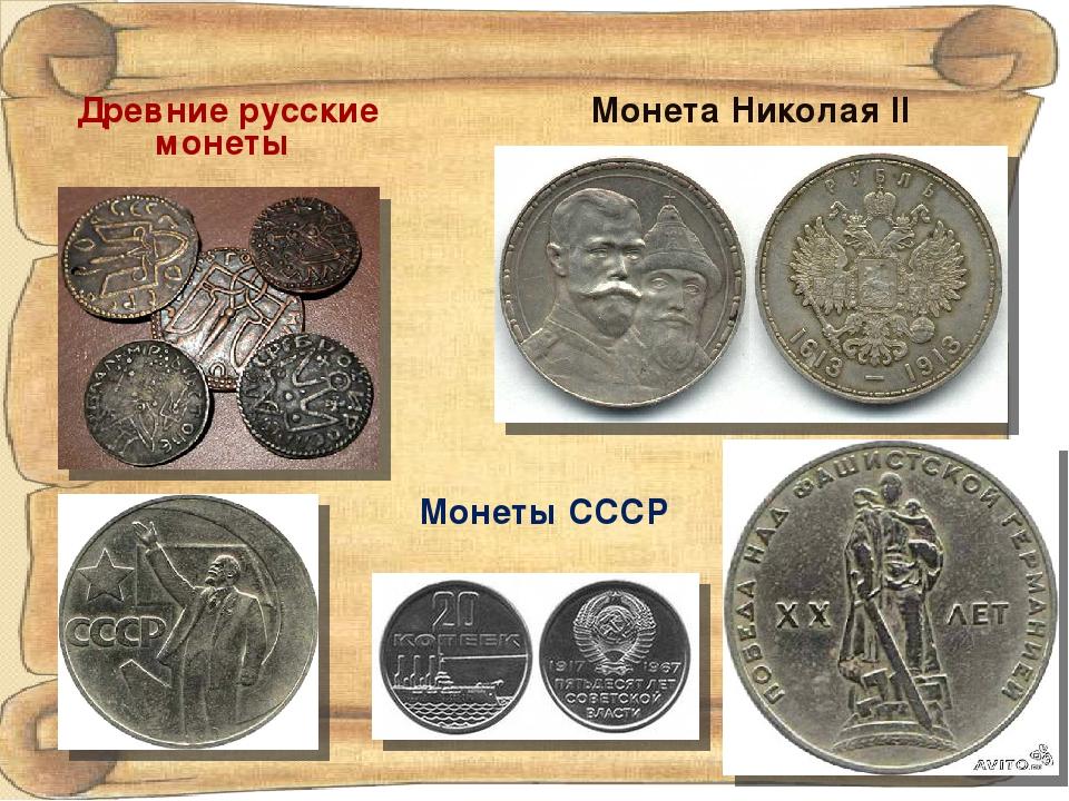 Древние русские монеты Монеты СССР Монета Николая II