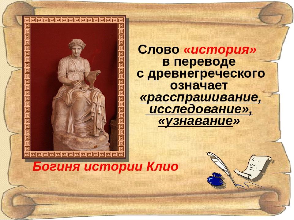 Богиня истории Клио Слово «история» в переводе с древнегреческого означает «р...