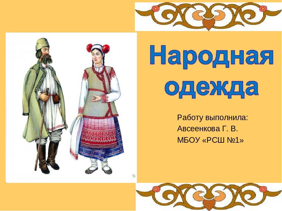 Работу выполнила: Авсеенкова Г. В. МБОУ «РСШ №1»